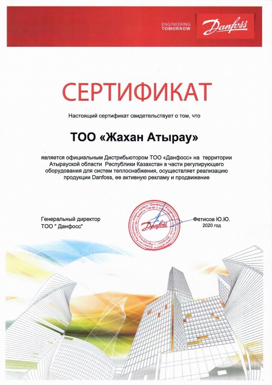 Сертификат соответствия Данфосс