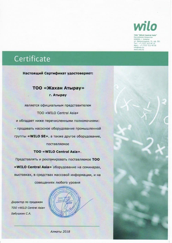 Wilo сертификат