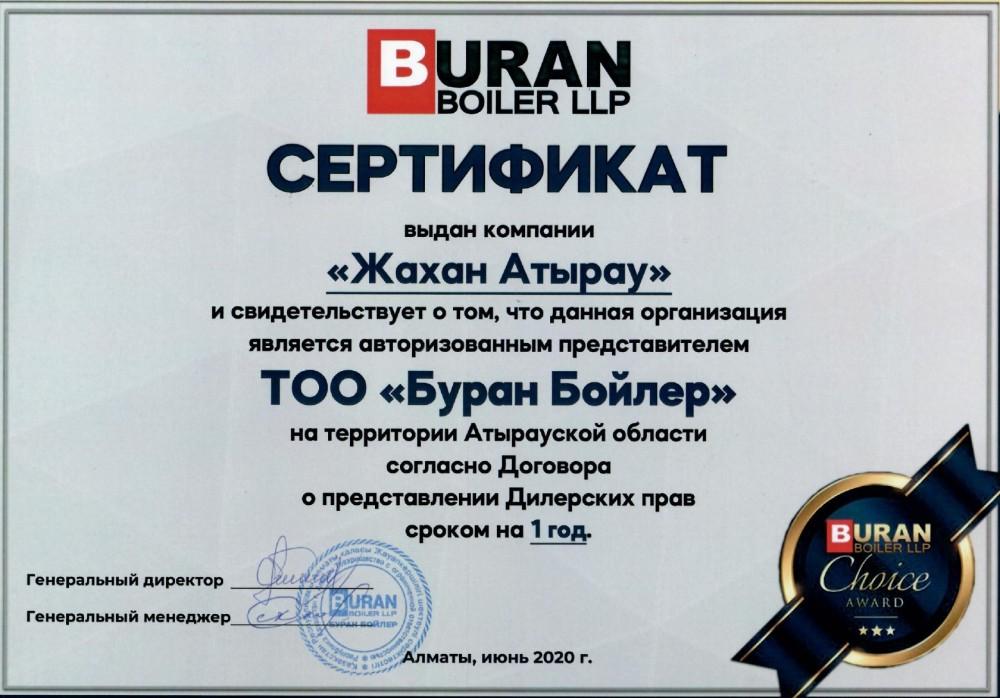 Сертификат буран бойлер
