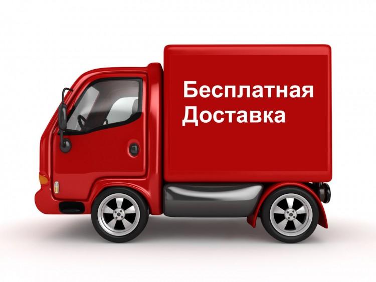 Условия доставки