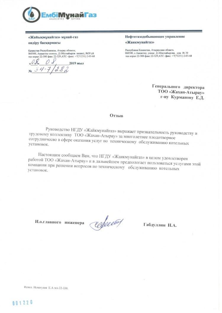 Ембi Мунай газ