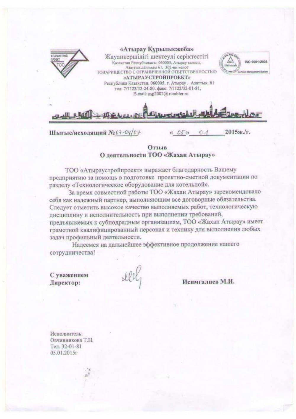 Атырау Курылысжоба