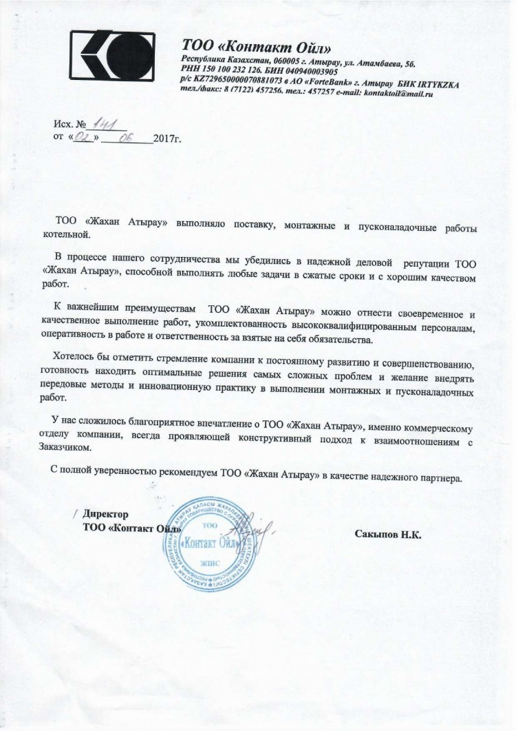 Контакт Ойл