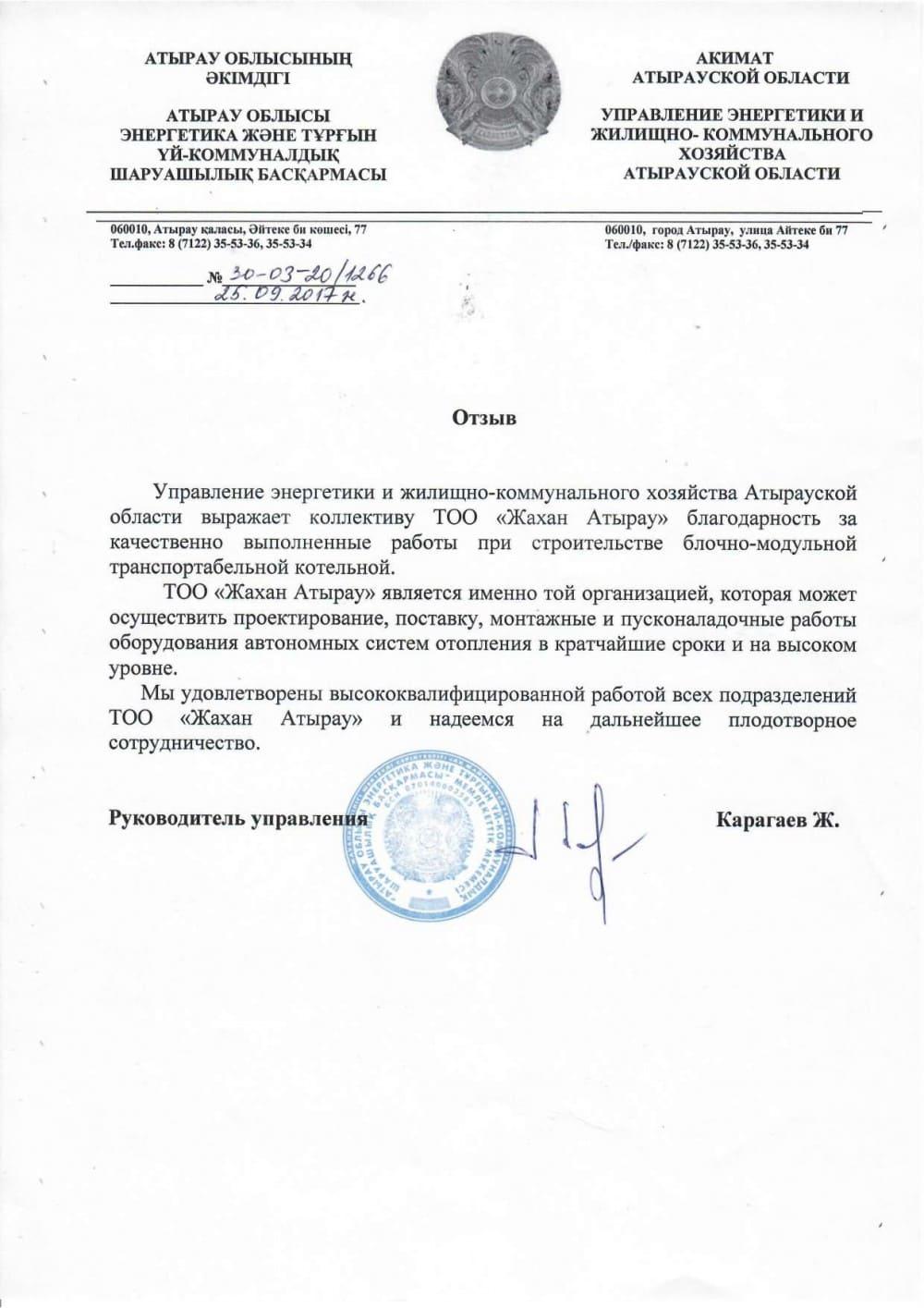 Акимат Атырауской области
